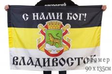 "Имперский флаг Владивостока ""С нами бог"" фото"