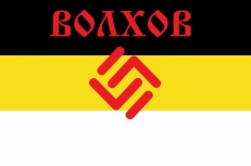 Имперский флаг «Волхов» фото