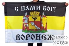 Имперский флаг Воронежа «C Нами Бог!» фото