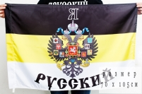 Имперский флаг «Я Русский» 70x105 см