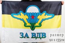 Имперский флаг «За ВДВ» фото