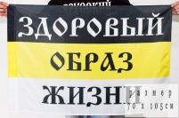 """Имперский флаг """"Здоровый образ жизни"""" 70х105"""