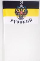 Имперский флажок на палочке «Я Русский»