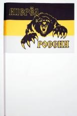 Имперский флажок на палочке «Вперёд Россия!» фото