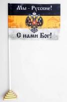 Имперский флажок настольный «Мы – Русские! С нами Бог!»