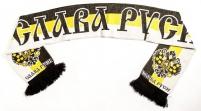 Имперский шарф вязаный «Слава Руси»