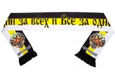 """Имперский шёлковый шарф """"Один за всех, и все за одного"""" фото"""
