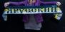 Имперский шёлковый шарф «Я Русский»