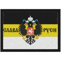 Имперский шеврон «Слава Руси»