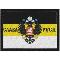 Имперский шеврон «Слава Руси» фото