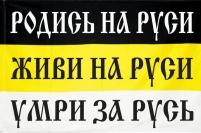 "Имперский флаг ""Родись на Русь Живи на Руси Умри за Русь"""