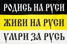"""Имперский флаг """"Родись на Русь Живи на Руси Умри за Русь"""" фото"""