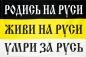 """Имперский флаг """"Родись на Русь Живи на Руси Умри за Русь"""" фотография"""