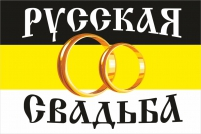"""Имперский флаг """"Русская Свадьба"""""""