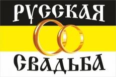 """Имперский флаг """"Русская Свадьба"""" фото"""