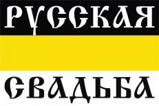 Имперский флаг Русская Свадьба фото