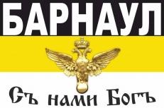 Имперский флаг Барнаула на Русский марш фото