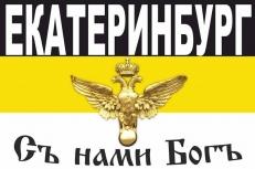 Имперский флаг Екатеринбурга на Русский марш фото