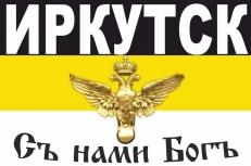 Имперский флаг Иркутска на Русский марш фото