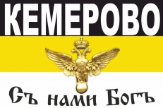 Имперский флаг Кемерово на Русский марш фото