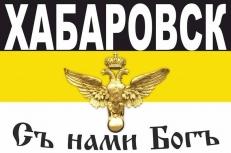 Имперский флаг Хабаровска на Русский марш фото