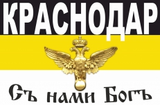 Имперский флаг Краснодара на Русский марш фото