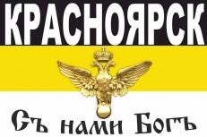 Имперский флаг Красноярска на Русский марш фото