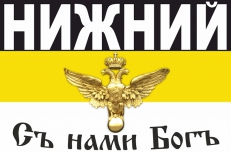 Имперский флаг Нижнего на Русский марш фото