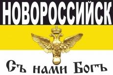 Имперский флаг Новороссийска на Русский марш фото