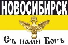 Имперский флаг Новосибирска на Русский марш фото
