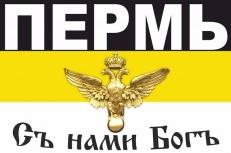 Имперский флаг Перми на Русский марш фото