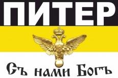 Имперский флаг Питера на Русский марш фото