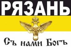 Имперский флаг Рязани на Русский марш фото