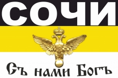 Имперский флаг Сочи на Русский марш фото