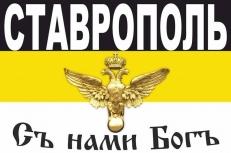 Имперский флаг Ставрополя на Русский марш фото
