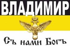 Имперский флаг Владимира на Русский марш фото