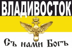 Имперский флаг Владивостока на Русский марш фото