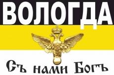 Имперский флаг Вологды на Русский марш фото