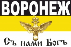 Имперский флаг Воронежа на Русский марш фото