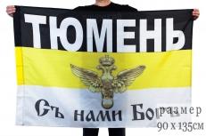 """Имперский флаг Тюмени на """"Русский марш"""" фото"""