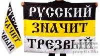 Имперское знамя «Русский значит трезвый»