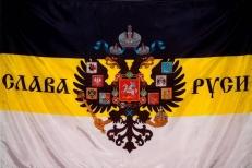 """Имперский флаг """"Слава Руси"""" фото"""