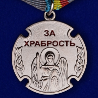 """Казачья медаль """"За храбрость"""""""