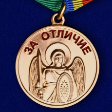"""Медаль """"За отличие"""" Архангела Михаила фото"""