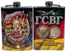 """Карманная фляжка """"75 лет ГСВГ"""" фото"""