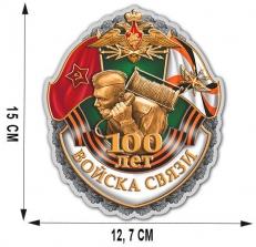 Наклейка к 100-летнему юбилею Войск связи фото