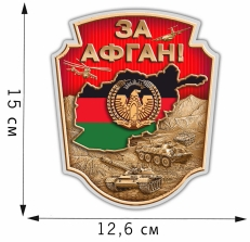 "Наклейка на авто ""За Афган!"" фото"