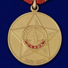 """Медаль """"65 лет Победы"""" фото"""