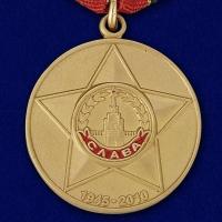 """Медаль """"65 лет Победы"""" (муляж)"""