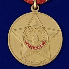 """Медаль """"65 лет Победы"""" (муляж) фото"""